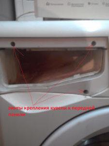 Внутренняя часть лотка для порошка