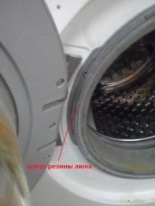 Хомут резины люка Bosch