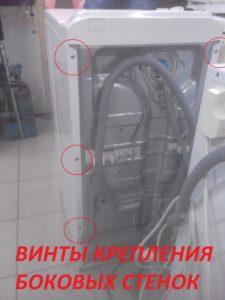 Винты боковой стенки electrolux