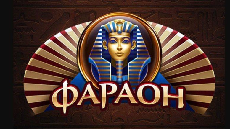 Игровые автоматы Фараон — просто прибыльное развлечение     Tehno-video.ru