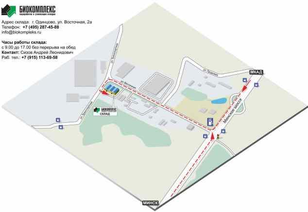 Схема проезда на склад Биокомплекс
