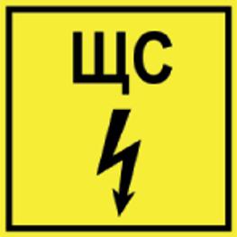 Плакати та знаки електробезпеки