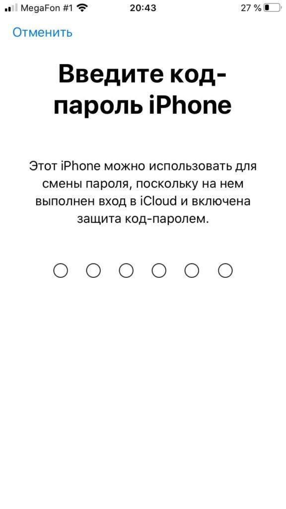 Indtast adgangskoden for at ændre adgangskoden fra Apple ID