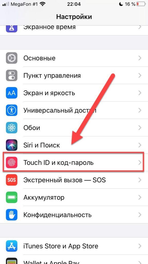 Tryk på ID menupunktet