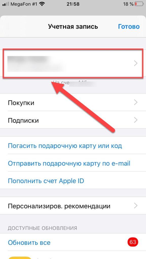 Сайт Apple мобильная версия Учетная запись