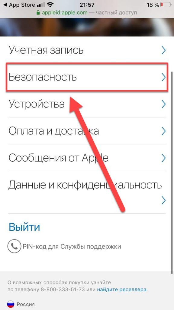 Site Apple Mobile Version Sikkerhed