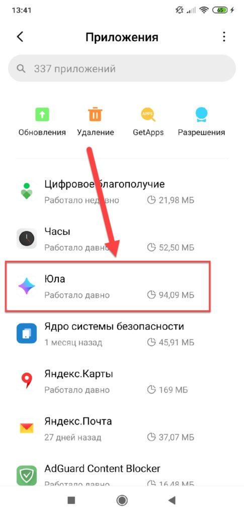 Jula App.
