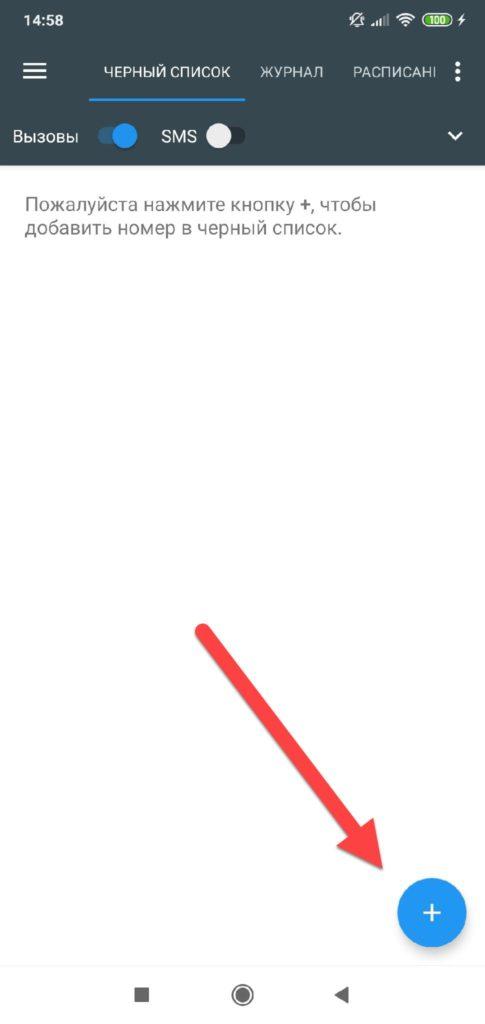 لیست سیاه برنامه به علاوه نماد