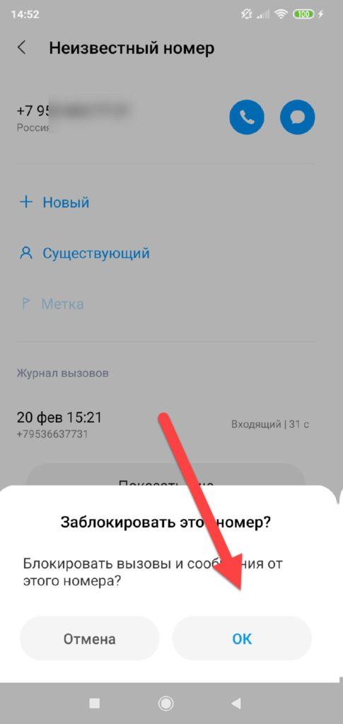 Телефон из журнала вызовов Подтверждение блокировки