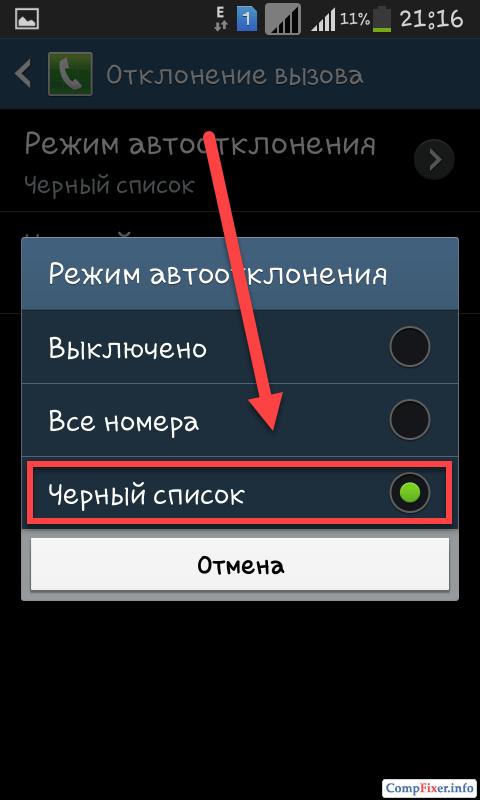 لیست سیاه Android 4.2