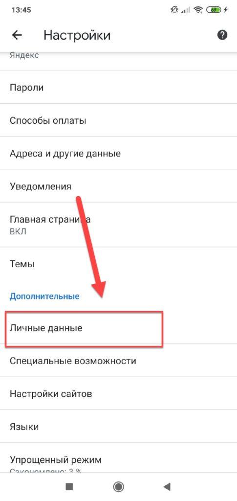 Google Chrome personlige oplysninger