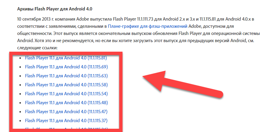 Version archivistique de Flash Player Android