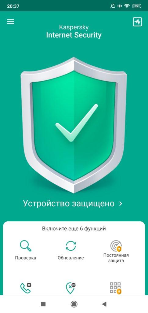 Kaspersky Anti-Virus in Android