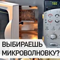 выбор микроволновой печи Одесса