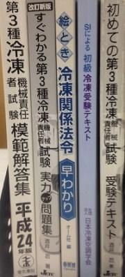 冷凍3種の参考書。