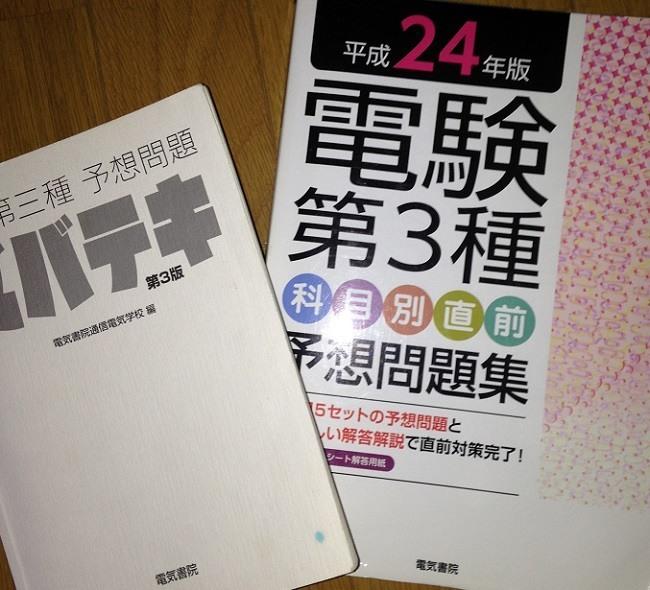 電験3種の予想問題集。