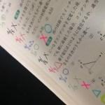 資格試験の勉強では4色ペンで日付と理解度を記入