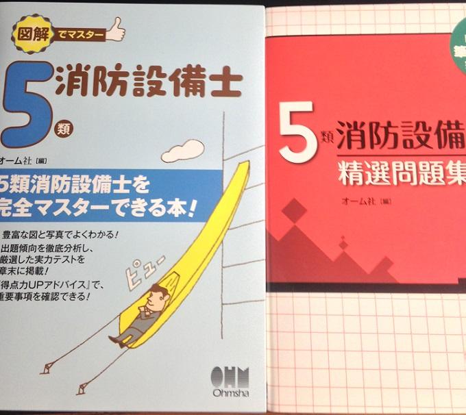 消防設備士5類の参考書。次に狙う資格は消防設備士甲種5類。