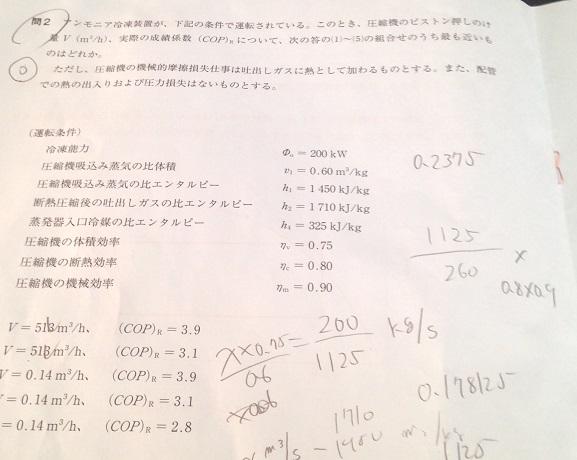 平成27年度第2種冷凍機械責任者試験の学識科目の問2の計算問題。