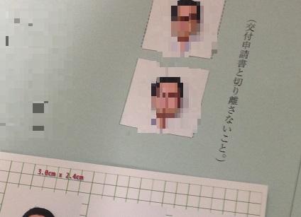 冷凍2種のための証明写真。2.5cmx2.5cmの証明写真なんて前代未聞?