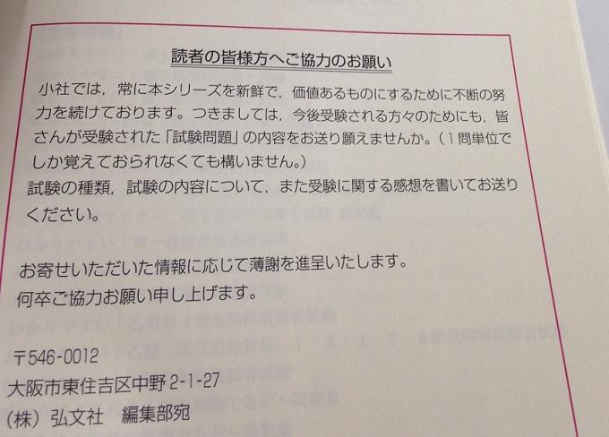 弘文社出版の消防設備士の参考書の中身。読者に情報提供を求めている。