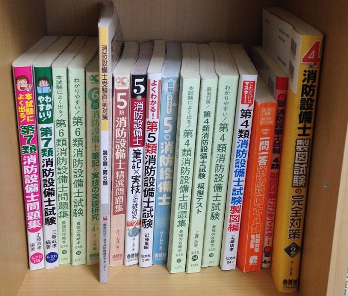 消防設備士の参考書や問題集が置いてある本棚。