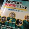 低圧電気取扱業務特別教育を受講してきました
