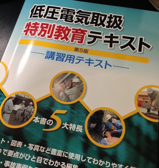 低圧電気取扱者安全衛生特別教育講習会で使用したオーム社のテキスト。