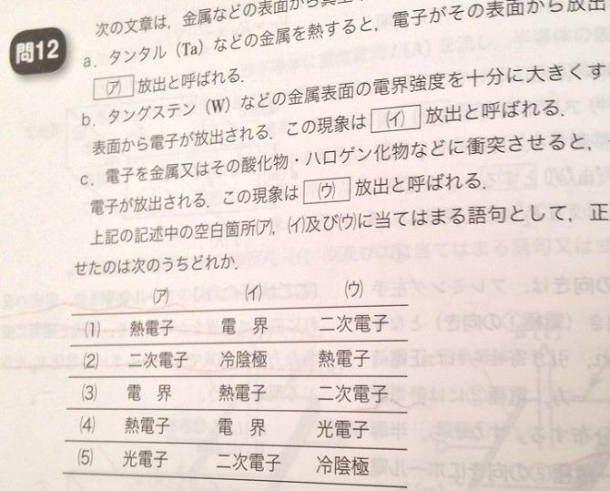 電験3種の実際の問題文。空欄が一つ分かっても部分点がもらえない。