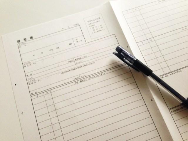 資格マニアになると履歴書にすべての資格を書ききれない。どの資格を書くか迷う。
