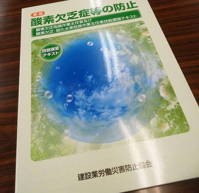 酸素欠乏・硫化水素危険作業主任者の教科書。教科書に沿って講習が行われる。