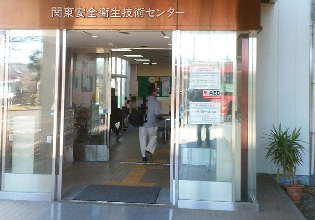 関東安全衛生技術センター入り口。各種ボイラー試験や衛生管理者試験を実施する試験場。