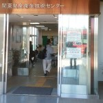 【ボイラー&衛生管理者】関東安全衛生技術センターへの道