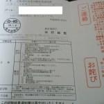 自衛消防技術試験の微妙な合格発表と認定証
