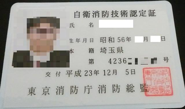 自衛 消防 技術 試験 自衛消防技術認定試験 【4回目】