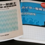 ボイラー整備士の参考書レビューと勉強方法
