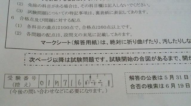 工事担任者DD3種の問題冊子。問題冊子に受験番号をメモしなくてはならない。