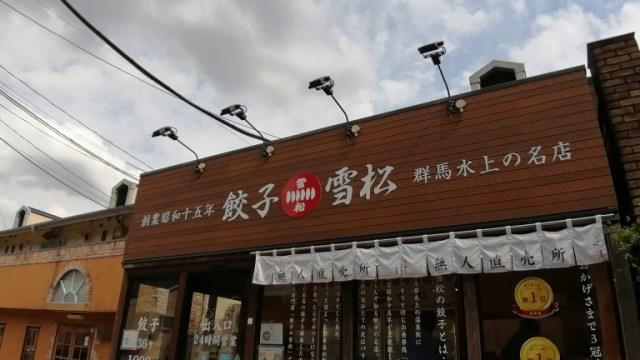 無人餃子雪松多摩センター店