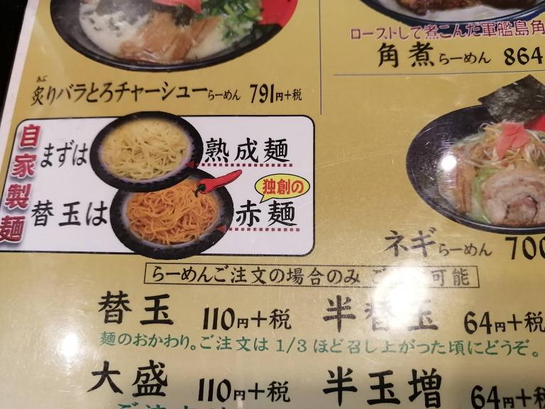 熟成麺 赤麺