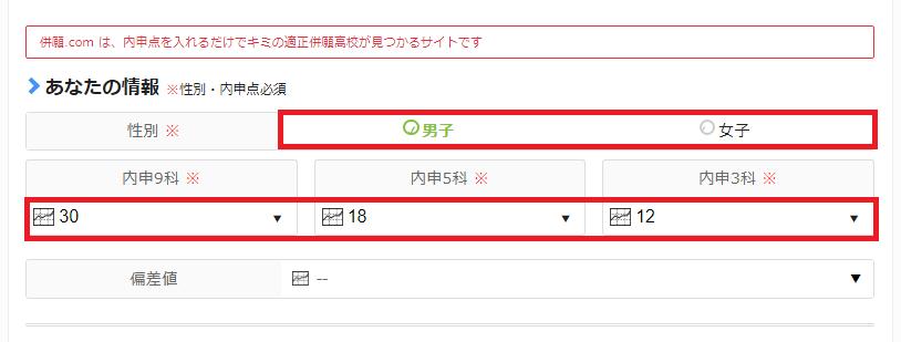 併願.com画面①
