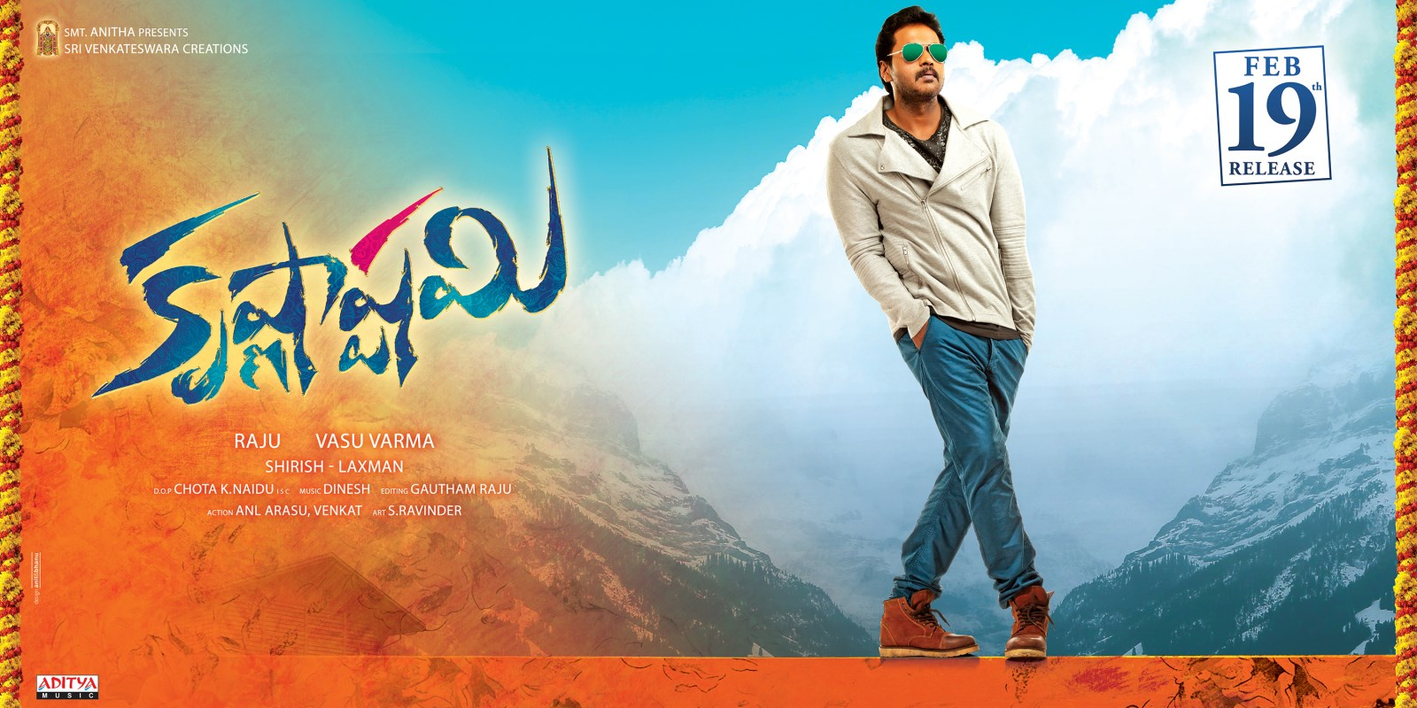Sunil's Krishnashtami Movie Release Posters