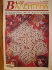 Revista patrones gratis. Revista de crochet patrones manteles y tapetes