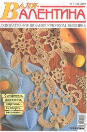 Revistas crochet gratis. Hermosa revista con tapetes en crochet