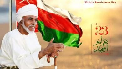عيد النهضة سلطنة عمان - تقني نت عمانيات
