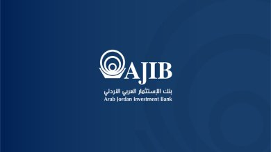 Photo of بنك الاستثمار العربي الأردني AJIB يبدأ بإستخدام تقنية البلوكشين