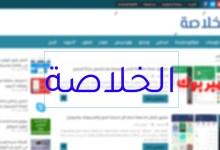 Photo of مدونة الخلاصة لكل ما هو مفيد في عالم التقنية
