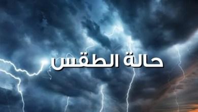 Photo of آخر مستجدات الحالة الجوية و الطقس في سلطنة عمان