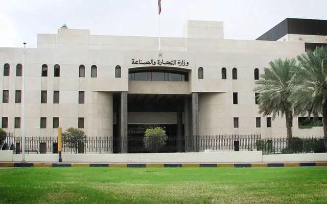 وزارة التجارة تصدر تنويه حول إستيراد الاسمنت من خارج سلطنة عمان - تقني نت عمان