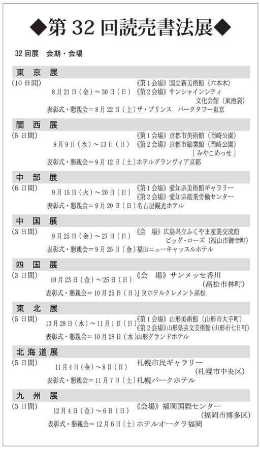 読売書法展2015開催場所