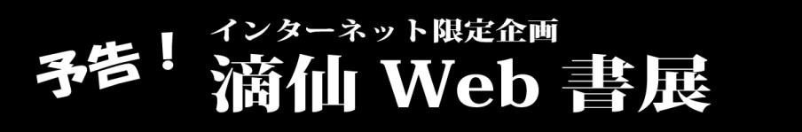 滴仙Web書展02